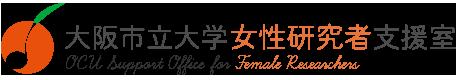 大阪市立大学女性研究者支援室