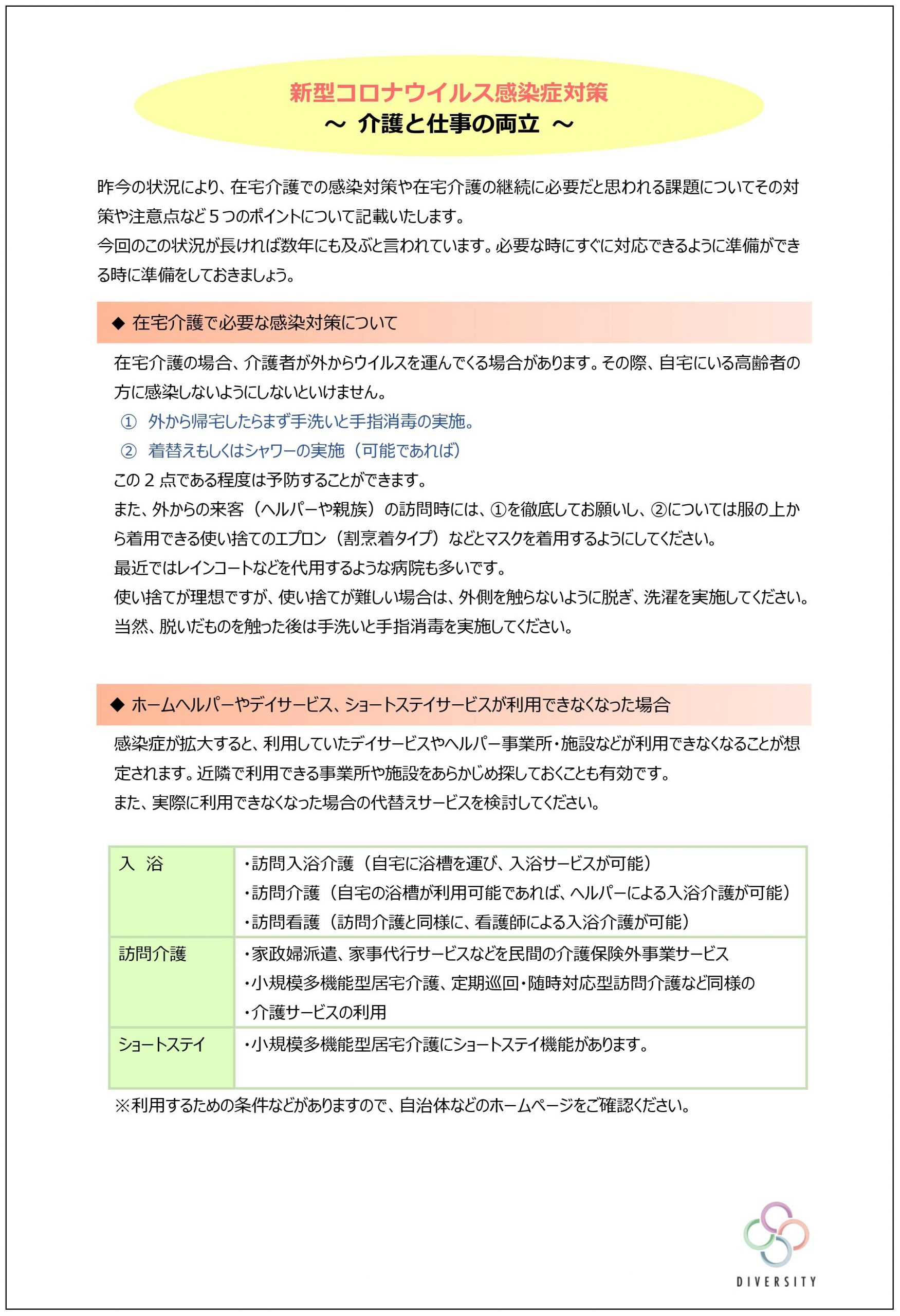 「新型コロナウイルス感染症対策~介護と仕事の両立~」